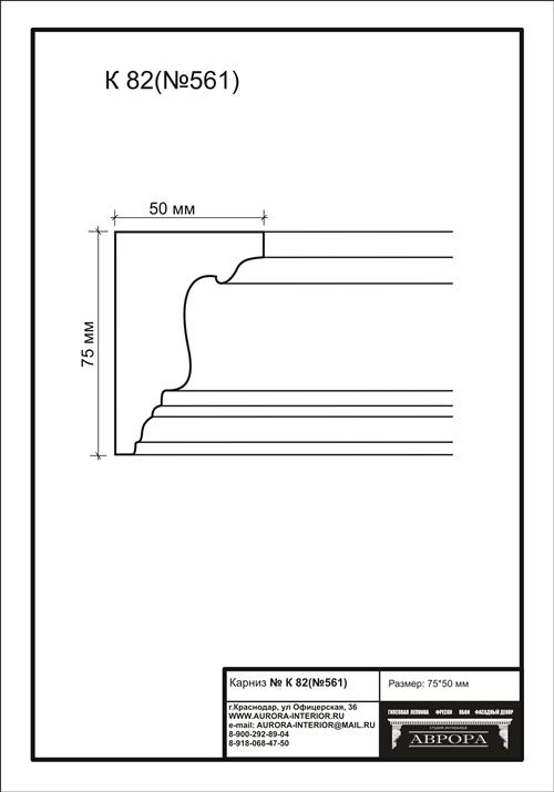 гипсовый карниз К82 (№561) гипсовая лепнина Аврора