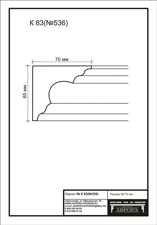 гипсовый карниз К83 (№536) гипсовая лепнина Аврора