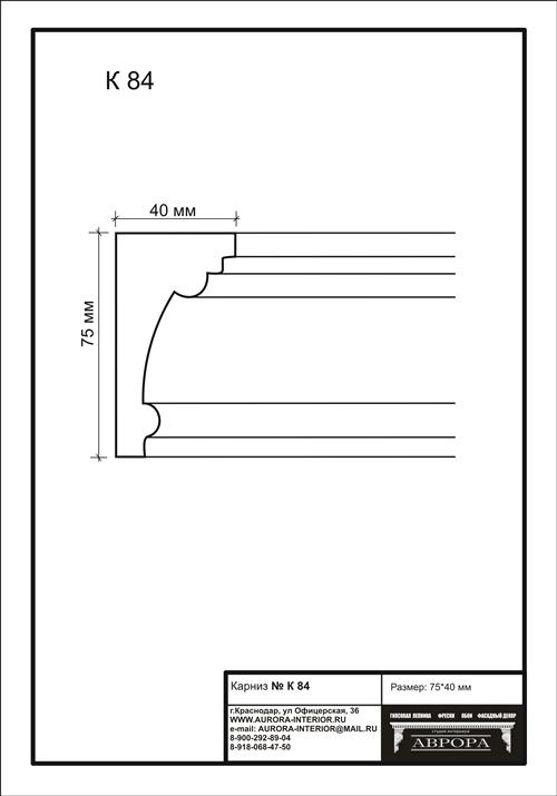 гипсовый карниз К84 гипсовая лепнина Аврора