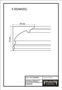 гипсовый карниз  К85(№555) Гипсовая лепнина