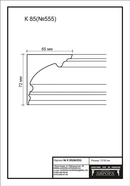 гипсовый карниз К85 (№555) гипсовая лепнина Аврора