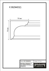 гипсовый карниз  К86(№632) Гипсовая лепнина