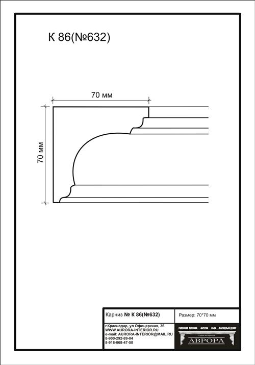 гипсовый карниз К86 (№632) гипсовая лепнина Аврора