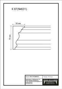 гипсовый карниз  К87(№631) Гипсовая лепнина