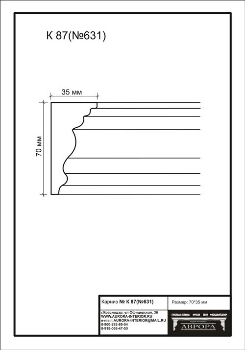 гипсовый карниз К87 (№631) гипсовая лепнина Аврора
