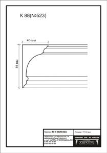 гипсовый карниз К88(№523) Гипсовая лепнина