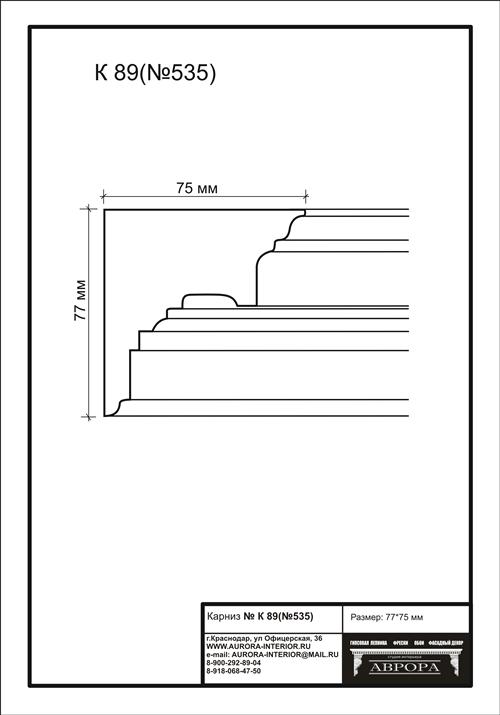 гипсовый карниз К89 (№535) гипсовая лепнина Аврора