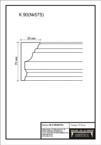 гипсовый карниз К90(№575) Гипсовая лепнина