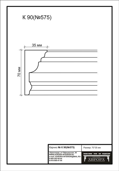 гипсовый карниз К90 (№575) гипсовая лепнина Аврора