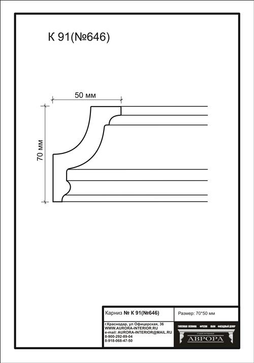 гипсовый карниз К91 (№646) гипсовая лепнина Аврора