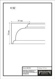 гипсовый карниз  К92 Гипсовая лепнина