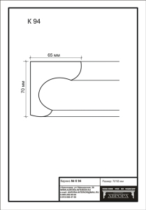 гипсовый карниз К94 Гипсовая лепнина