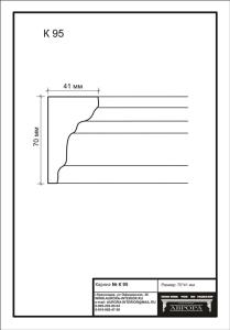 гипсовый карниз  К95 Гипсовая лепнина
