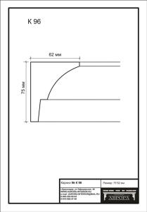 гипсовый карниз К96 Гипсовая лепнина
