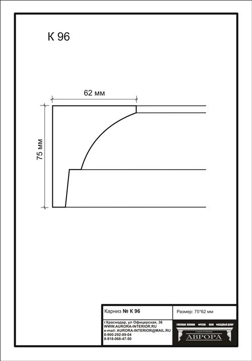 гипсовый карниз К96 гипсовая лепнина Аврора