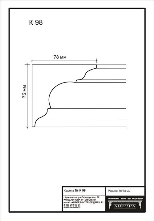 гипсовый карниз К98 гипсовая лепнина Аврор