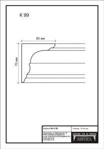 гипсовый карниз  К99 Гипсовая лепнина