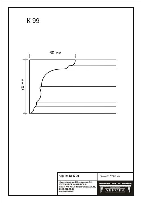 гипсовый карниз К99 гипсовая лепнина Аврора