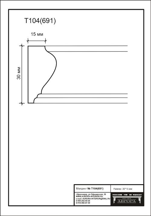 Гипсовая лепнина Аврора молдинг Т104 (691)
