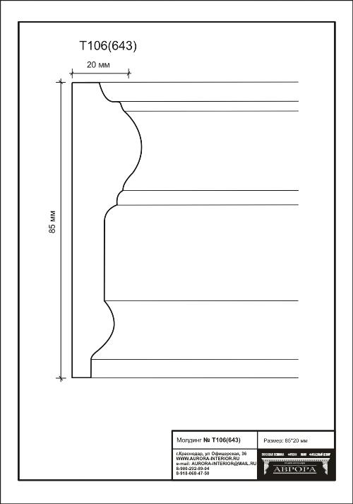 Гипсовая лепнина аврора молдинг Т106 (643)