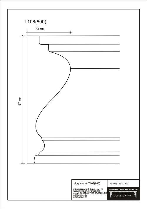 Гипсовая лепнина Аврора молдинг Т108 (800)