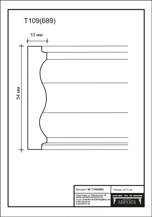 Гипсовая лепнина Аврора молдинг Т109 (689)