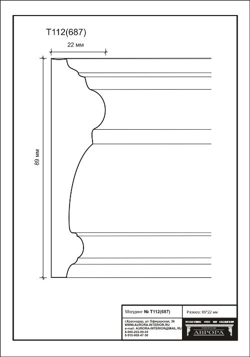 Гипсовая лепнина Аврора молдинг Т112 (687)
