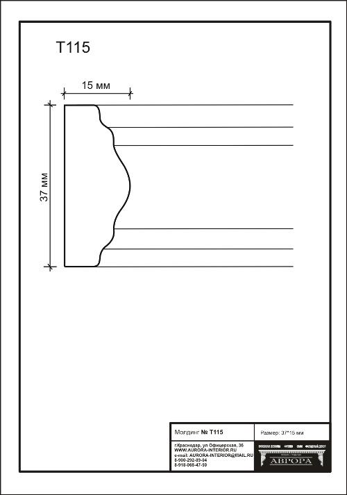 Гипсовая лепнина Аврора молдинг Т115