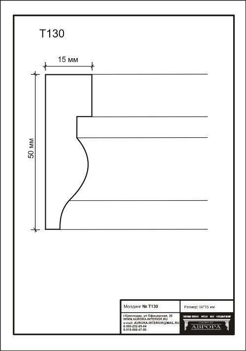 Гипсовая лепнина Аврора молдинг Т130