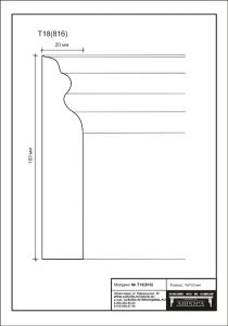 гипсовая лепнина. гипсовый молдинг Т18(816)