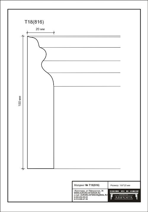 гипсовая лепнина Аврора молдинг Т18 (816)