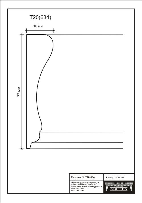 гипсовая лепнина Аврора молдинг Т20 (634)