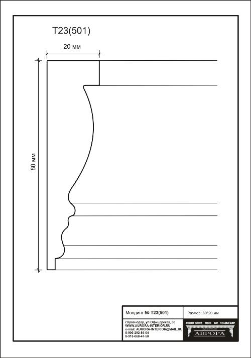 Гипсовая лепнина Аврора молдинг Т23 (501)