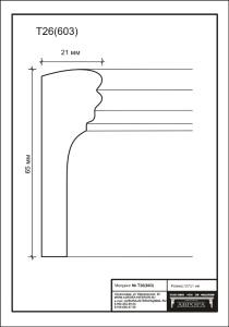 гипсовая лепнина. гипсовый молдинг Т26(603)