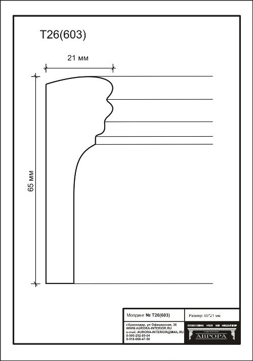 Гипсовая лепнина Аврора молдинг Т26 (603)