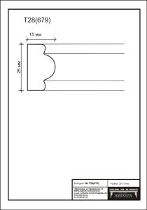 гипсовая лепнина. гипсовый молдинг Т28(679)