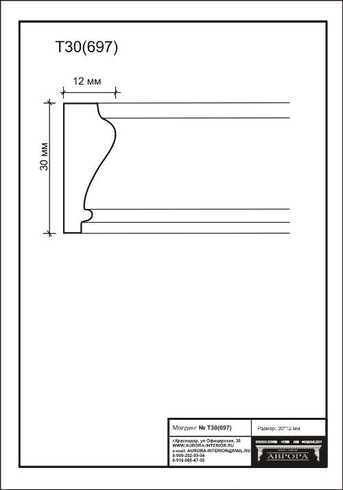 Гипсовая лепнина Аврора молдинг Т30 (697)