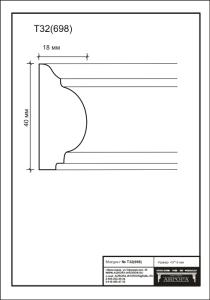 гипсовая лепнина. гипсовый молдинг Т32(698)