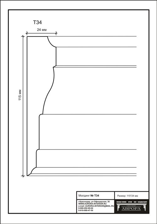 Гипсовая лепнина Аврора молдинг Т34