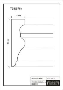 гипсовая лепнина. гипсовый молдинг Т38(676)