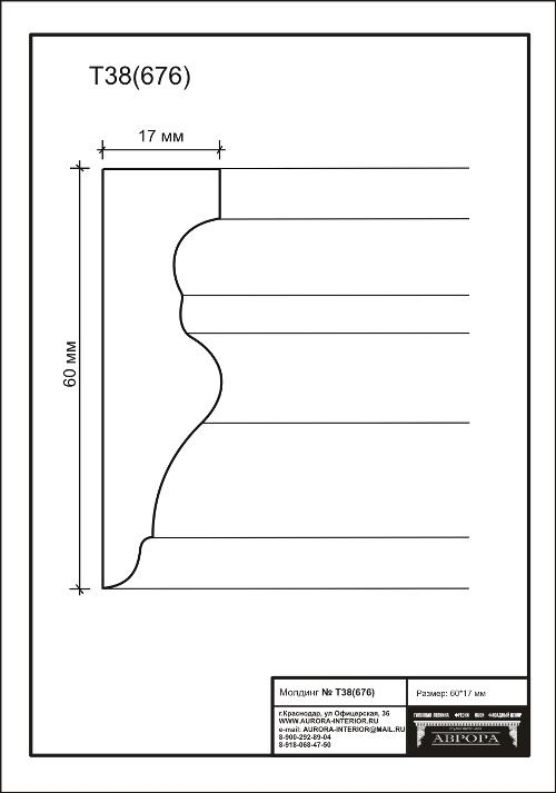 Гипсовая лепнина аврора молдинг Т38 (676)