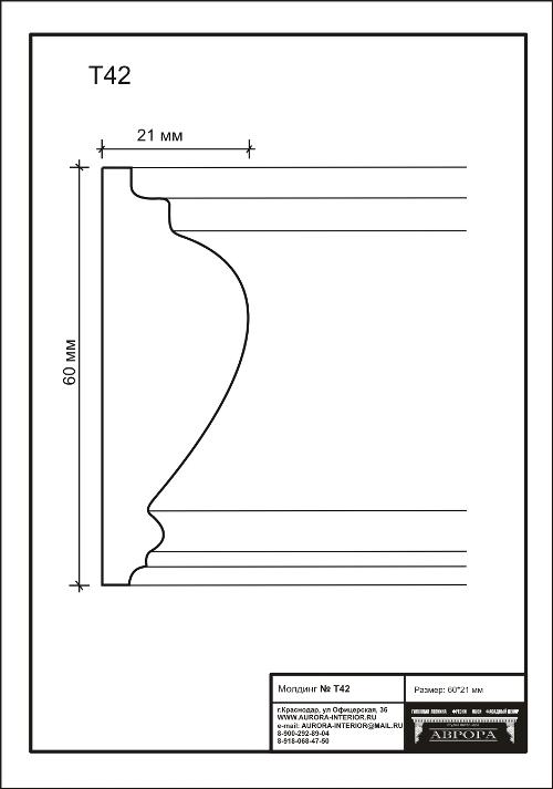 Гипсовая лепнина Аврора молдинг Т42