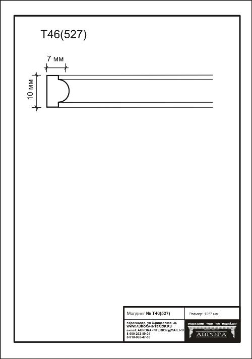 Гипсовая лепнина Аврора молдинг Т46 (527)