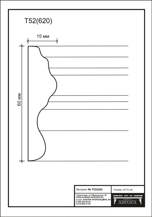 Гипсовая лепнина Аврора молдинг Т52 (620)