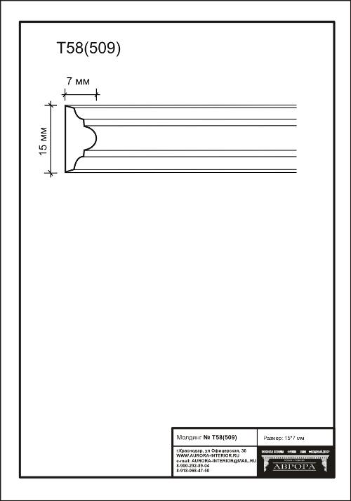 Гипсовая лепнина Аврора молдинг Т58 (509)