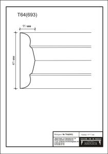 гипсовая лепнина. гипсовый молдинг Т64(693)