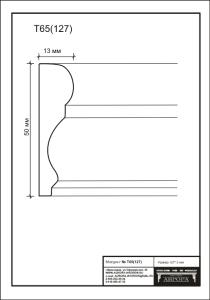 гипсовая лепнина. гипсовый молдинг Т65(127)