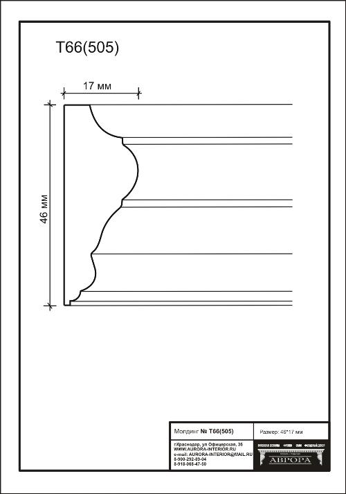 Гипсовая лепнина Аврора молдинг Т66 (505)