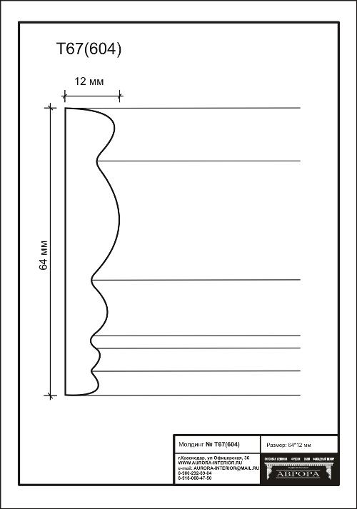 Гипсовая лепнина Аврора молдинг Т67 (604)