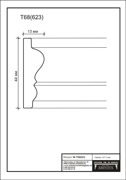 Гипсовая лепнина Аврора молдинг Т68 (623)